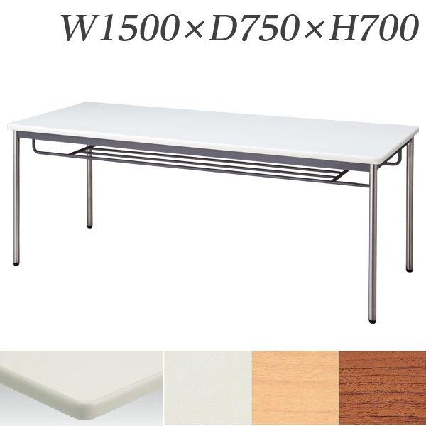 チークのみ廃盤生興 テーブル MTS型会議用テーブル W1500×D750×H700 4本脚タイプ 棚付 MTS-1575IS【代引不可】【送料無料(一部地域除く)】