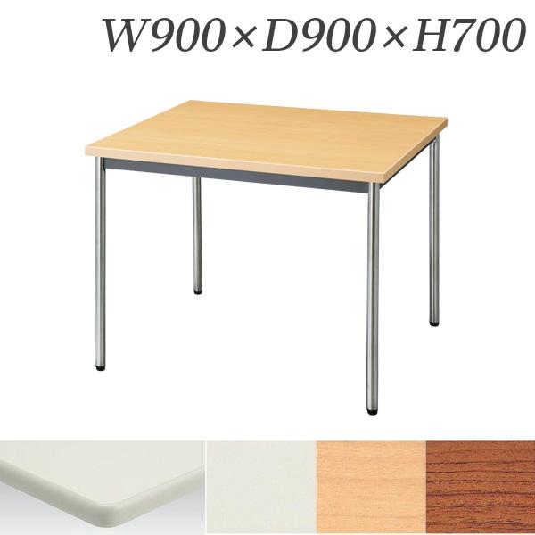 チークのみ廃盤生興 テーブル MTS型会議用テーブル W900×D900×H700 4本脚タイプ 棚付 MTS-0990IS【代引不可】【送料無料(一部地域除く)】