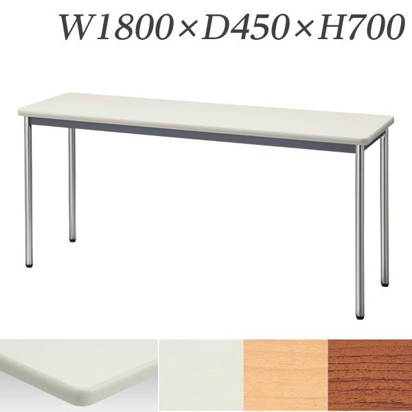 チークのみ廃盤生興 テーブル MTS型会議用テーブル W1800×D450×H700 4本脚タイプ 棚なし MTS-1845OS【代引不可】【送料無料(一部地域除く)】