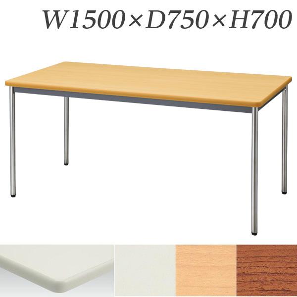 チークのみ廃盤生興 テーブル MTS型会議用テーブル W1500×D750×H700 4本脚タイプ 棚なし MTS-1575OS【代引不可】【送料無料(一部地域除く)】