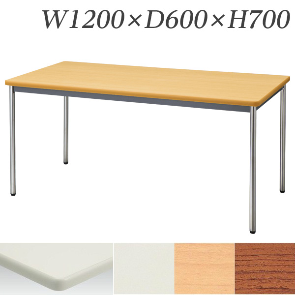チークのみ廃盤 生興 テーブル MTS型会議用テーブル W1200×D600×H700 4本脚タイプ 棚なし MTS-1260OS『代引不可』『送料無料(一部地域除く)』