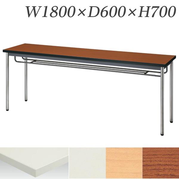 チークのみ廃盤生興 テーブル MTS型会議用テーブル W1800×D600×H700 4本脚タイプ 棚付 MTS-1860IT【代引不可】【送料無料(一部地域除く)】, 激安家具の大宝家具:60f3733a --- i360.jp