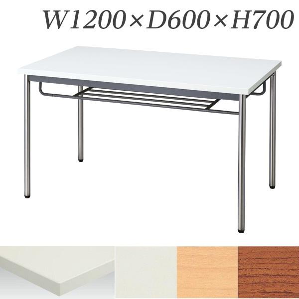 チークのみ廃盤生興 テーブル MTS型会議用テーブル W1200×D600×H700 4本脚タイプ 棚付 MTS-1260IT【代引不可】【送料無料(一部地域除く)】