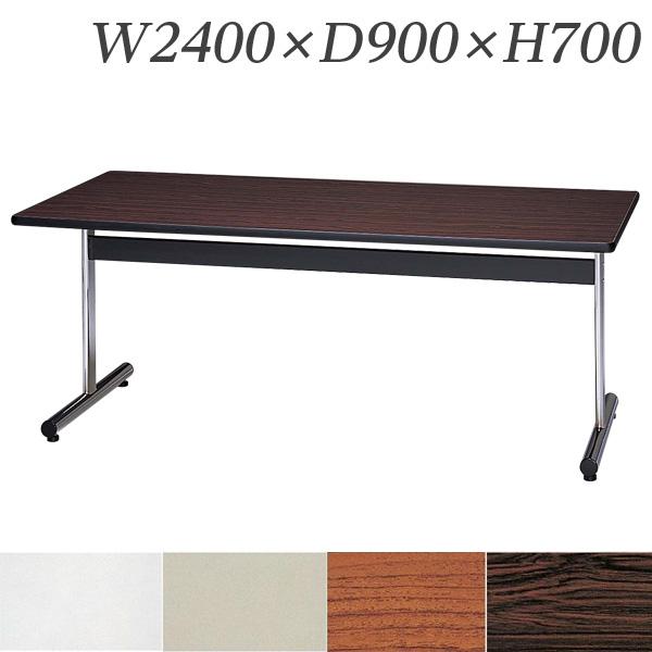 【受注生産品】 生興 テーブル ST型会議用テーブル 角型 W2400×D900×H700 T字脚タイプ STS-2490KK【代引不可】【送料無料(一部地域除く)】