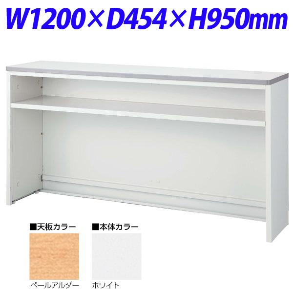 生興 NSカウンター Tタイプ (インフォメーションカウンター) W1200×D454×H950 NSH-12TPW (天板ペールアルダー/本体ホワイト)【代引不可】【送料無料(一部地域除く)】