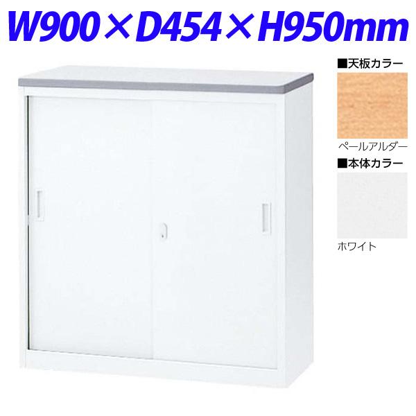 生興 NSカウンター Sタイプ(鍵付) W900×D454×H950 NSH-09SPW (天板ペールアルダー/本体ホワイト)『代引不可』『送料無料(一部地域除く)』
