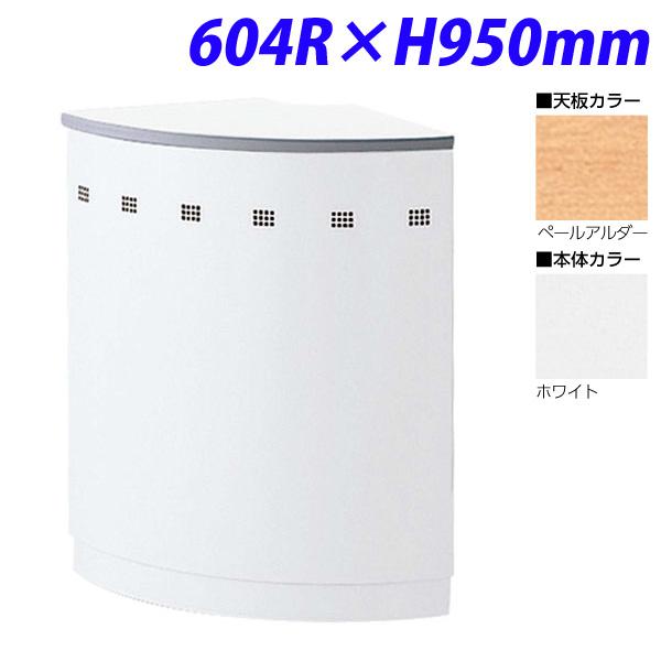 生興 NSカウンター ハイカウンター90° 外コーナー 604R×H950 NSH-45RPW (天板ペールアルダー/本体ホワイト)【代引不可】【送料無料(一部地域除く)】