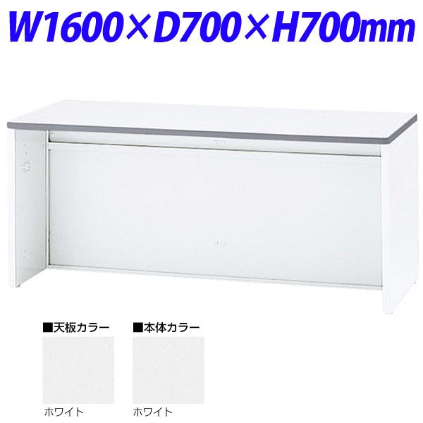 生興 NSカウンター ローカウンター W1600×D700×H700 NSL-16TWW (天板/本体ホワイト)【代引不可】【送料無料(一部地域除く)】
