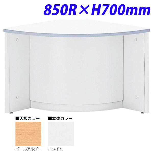 生興 NSカウンター ローカウンター90° 外コーナー 850R×H700 NSL-70RPW (天板ペールアルダー/本体ホワイト)【代引不可】【送料無料(一部地域除く)】