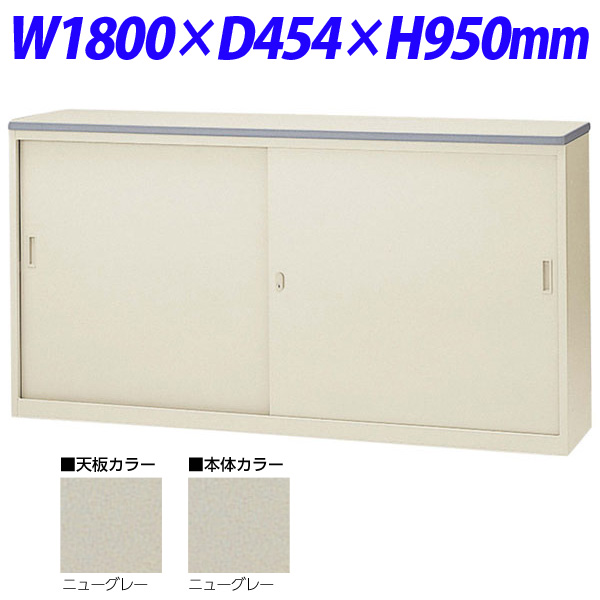 生興 NSカウンター Sタイプ(鍵付) W1800×D454×H950 NSH-18SCG (天板/本体ニューグレー)【代引不可】【送料無料(一部地域除く)】