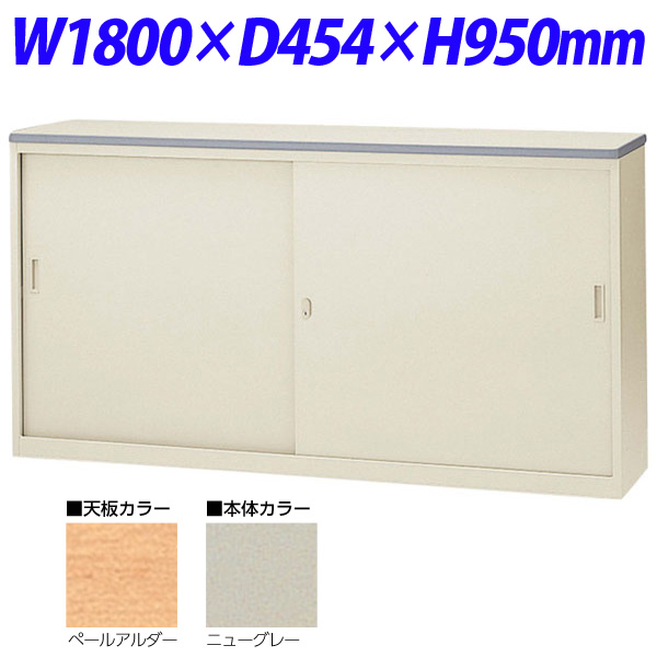 生興 NSカウンター Sタイプ(鍵付) W1800×D454×H950 NSH-18SPG (天板ペールアルダー/本体ニューグレー)【代引不可】【送料無料(一部地域除く)】