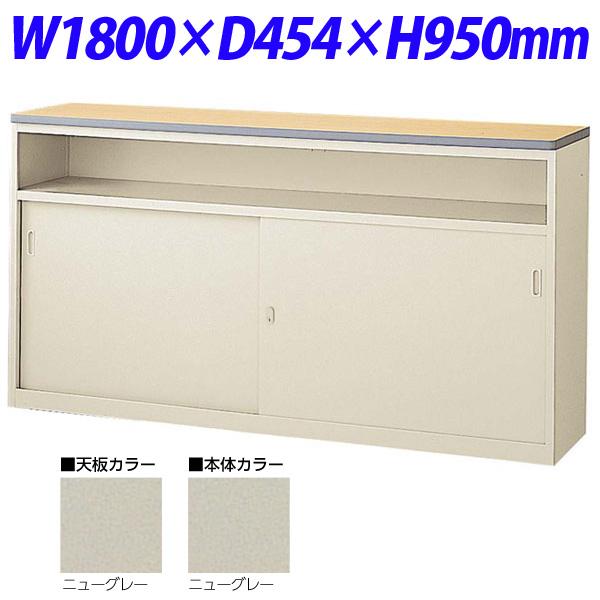 生興 NSカウンター Uタイプ(鍵付) W1800×D454×H950 NSH-18UCG (天板/本体ニューグレー)【代引不可】【送料無料(一部地域除く)】