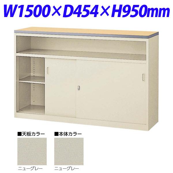 生興 NSカウンター Uタイプ(鍵付) W1500×D454×H950 NSH-15UCG (天板/本体ニューグレー)『代引不可』『送料無料(一部地域除く)』