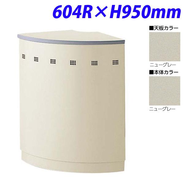 生興 NSカウンター ハイカウンター90° 外コーナー 604R×H950 NSH-45RCG (天板/本体ニューグレー)【代引不可】【送料無料(一部地域除く)】
