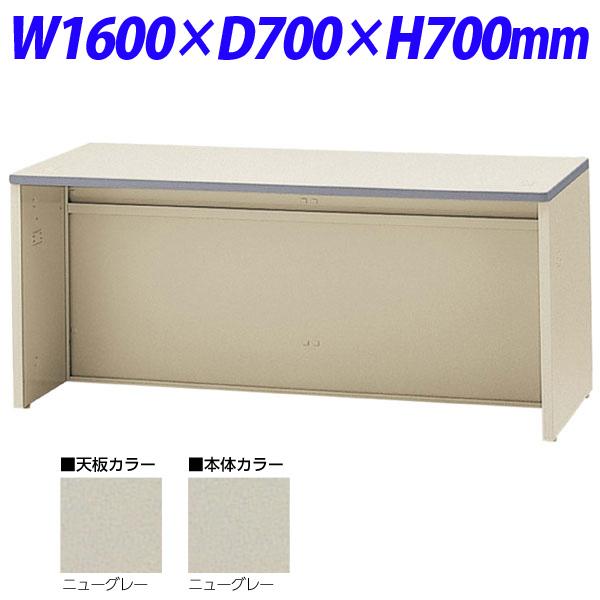 生興 NSカウンター ローカウンター W1600×D700×H700 NSL-16TCG (天板/本体ニューグレー)【代引不可】【送料無料(一部地域除く)】