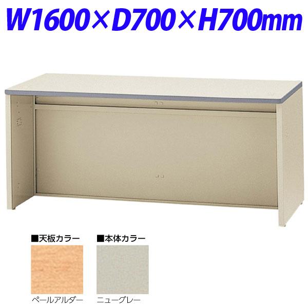 生興 NSカウンター ローカウンター W1600×D700×H700 NSL-16TPG (天板ペールアルダー/本体ニューグレー)【代引不可】【送料無料(一部地域除く)】