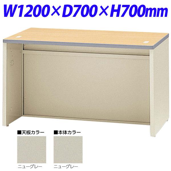 生興 NSカウンター ローカウンター W1200×D700×H700 NSL-12TCG (天板/本体ニューグレー)【代引不可】【送料無料(一部地域除く)】