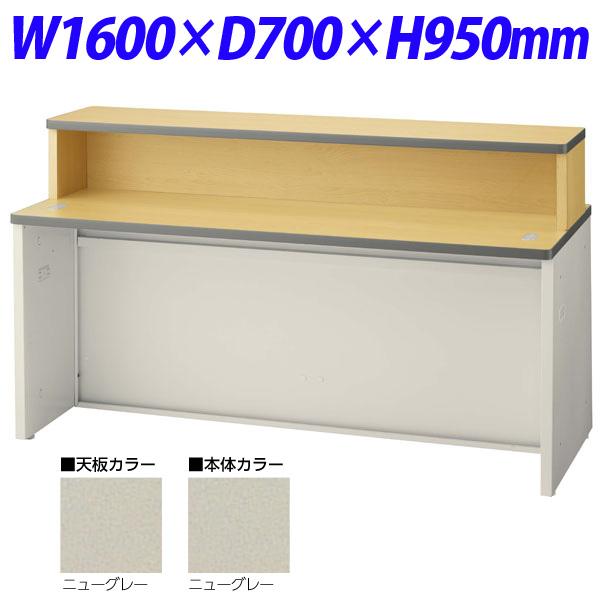 生興 NSカウンター インフォメーションタイプ W1600×D700×H950 NSL-16TINCG (天板/本体ニューグレー)【代引不可】【送料無料(一部地域除く)】