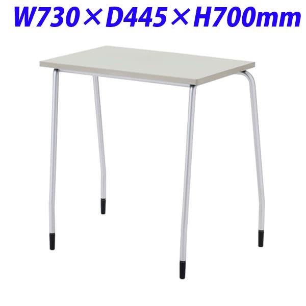 生興 テーブル TT型スタックテーブル W730×D445×H700 天板固定式 垂直スタック式 幕板なし 固定脚 TT-14F【代引不可】【送料無料(一部地域除く)】