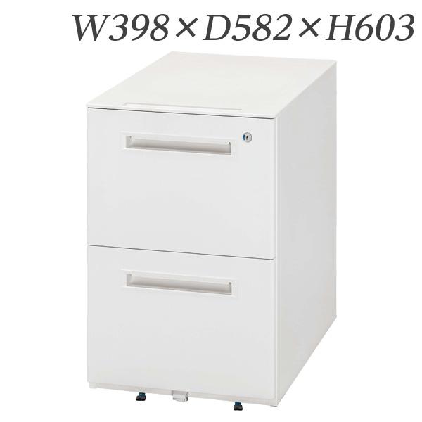 生興 デスク 50シリーズ Sタイプ ワゴン W398×D582×H603 WGN-602WW【代引不可】【送料無料(一部地域除く)】