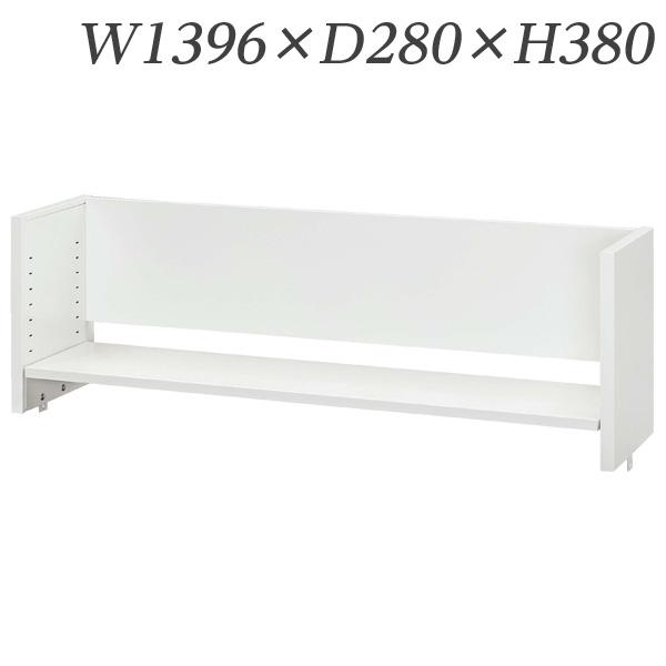 生興 デスク 50シリーズ 机上棚(適応デスクW1400) W1396×D280×H380/棚D240 50DT-L14W『代引不可』『送料無料(一部地域除く)』