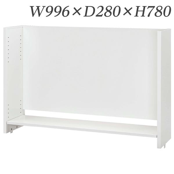 生興 デスク 50シリーズ 机上棚(適応デスクW1000) W996×D280×H780/棚D240 50DT-H10W『代引不可』『送料無料(一部地域除く)』