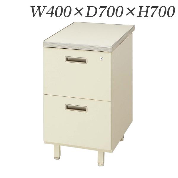 生興 デスク 300シリーズ 2段脇デスク W400×D700×H700 300CG-047-2N【代引不可】【送料無料(一部地域除く)】