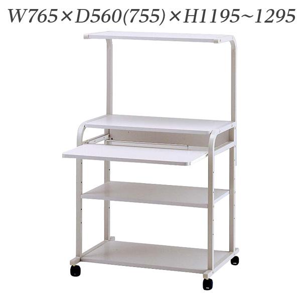 生興 パソコンラック スライド式テーブル付 W765×D560(755)×H1195~1295 NPC-129S【代引不可】【送料無料(一部地域除く)】