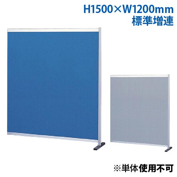 生興 ローパーティション H1500×W1200 30シリーズ衝立 標準増連 布張りパネル 30C-1215C【代引不可】【送料無料(一部地域除く)】