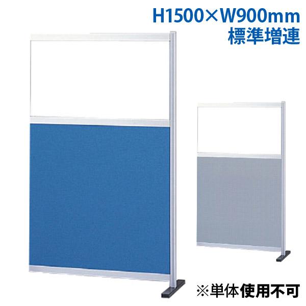 生興 ローパーティション H1500×W900 30シリーズ衝立 標準増連 布張りパネル トーメイ窓付き 30C-G0915C【代引不可】【送料無料(一部地域除く)】