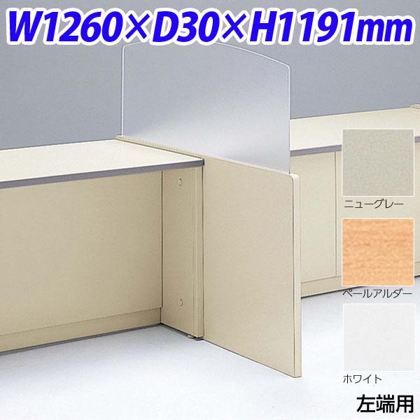 生興 NSカウンター 車椅子対応ローカウンター用スクリーンパネル(左端用) W1260×D30×H1191 SCP-FL【代引不可】【送料無料(一部地域除く)】