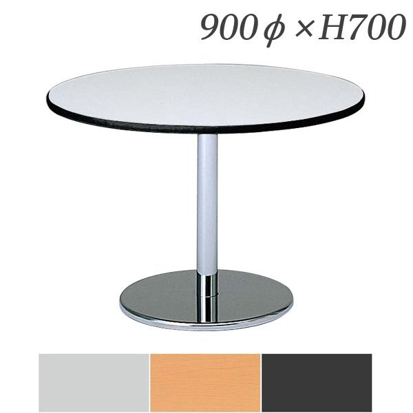 生興 テーブル マルチカチットテーブル 丸型 メッキ脚 900φ×H700 1本脚タイプ(丸ベース) KT-N900R【代引不可】【送料無料(一部地域除く)】