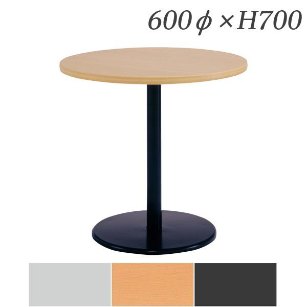 生興 テーブル マルチカチットテーブル 丸型 黒塗装脚 600φ×H700 1本脚タイプ(丸ベース) KT-NB600R【代引不可】【送料無料(一部地域除く)】