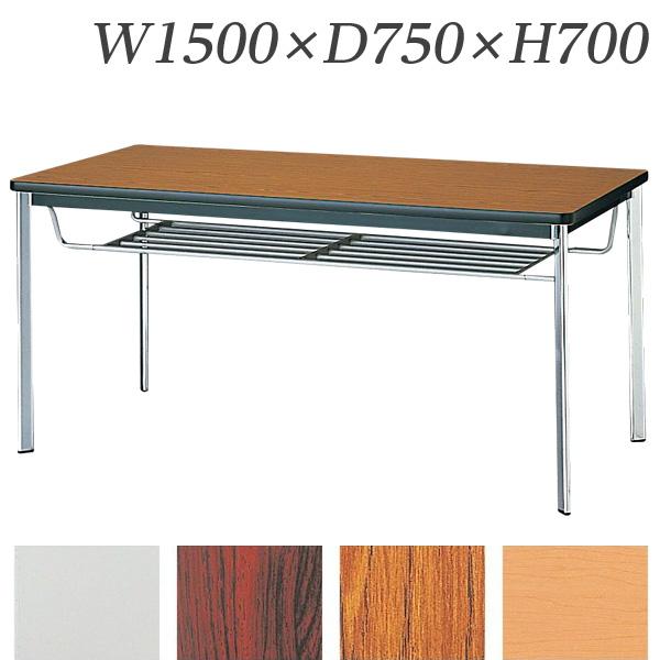 生興 テーブル KTD型会議用テーブル W1500×D750×H700 4本脚タイプ 棚付 KTD-1575I【代引不可】【送料無料(一部地域除く)】