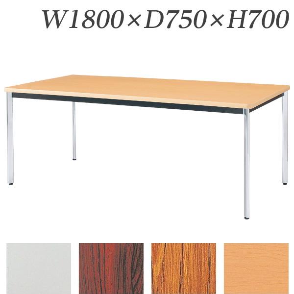 生興 テーブル KTD型会議用テーブル W1800×D750×H700 4本脚タイプ 棚なし KTD-1875O【代引不可】【送料無料(一部地域除く)】