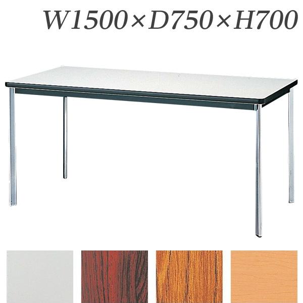 生興 テーブル KTD型会議用テーブル W1500×D750×H700 4本脚タイプ 棚なし KTD-1575O【代引不可】【送料無料(一部地域除く)】