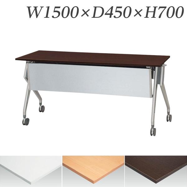 【受注生産品】生興 テーブル STD型スタックテーブル W1500×D450×H700 天板ハネ上げ式 平行スタック式 棚付 STD-1545M【代引不可】【送料無料(一部地域除く)】