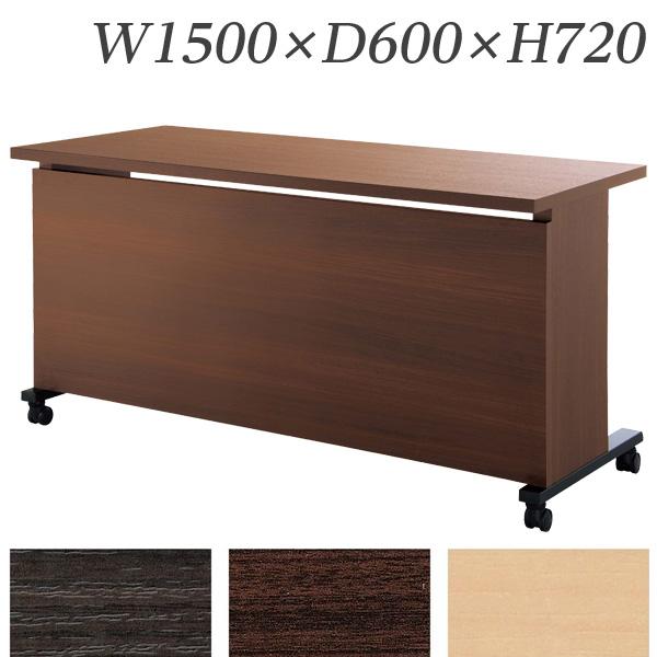 生興 テーブル YWS型ラウンドテーブル W1500×D600×H720/脚間L1390 直線 YWS-6015【代引不可】【送料無料(一部地域除く)】