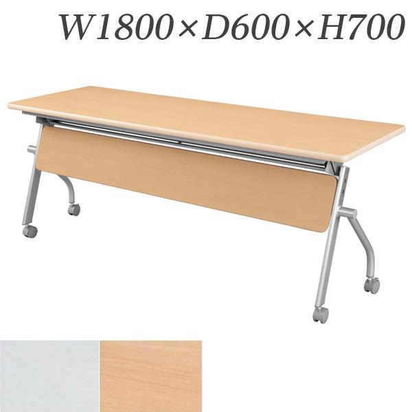 生興 テーブル KSP型スタックテーブル W1800×D600×H700 天板ハネ上げ式 平行スタック式 幕板付 棚付 KSPM-1860N【代引不可】【送料無料(一部地域除く)】