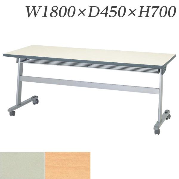 【受注生産品】生興 テーブル STA型スタックテーブル W1800×D450×H700 天板ハネ上げ式 スライドスタック式 棚付 STA-1845S【代引不可】【送料無料(一部地域除く)】