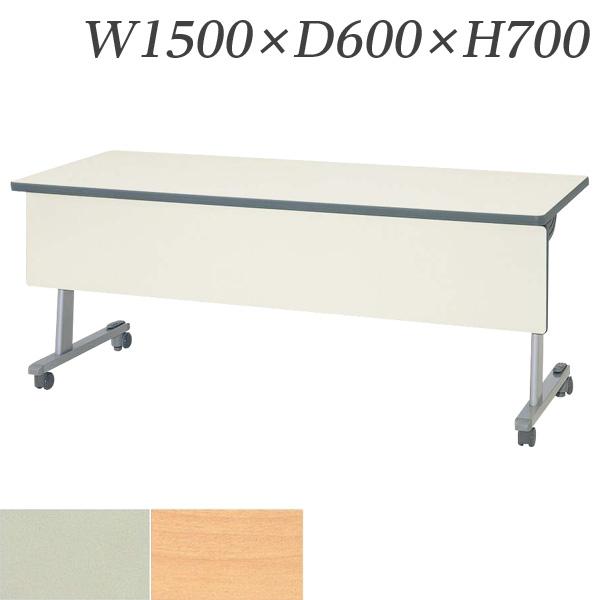 【受注生産品】生興 テーブル STA型スタックテーブル W1500×D600×H700 天板ハネ上げ式 スライドスタック式 幕板付 棚付 STA-1560MS【代引不可】【送料無料(一部地域除く)】
