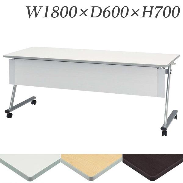 【受注生産品】生興 テーブル STE型スタックテーブル W1800×D600×H700 天板ハネ上げ式 スライドスタック式 幕板付 棚付 STE-1860TM【代引不可】【送料無料(一部地域除く)】