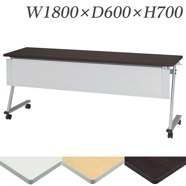 【受注生産品】生興 テーブル STE型スタックテーブル W1800×D600×H700 天板ハネ上げ式 スライドスタック式 幕板付 棚なし STE-1860M【代引不可】【送料無料(一部地域除く)】