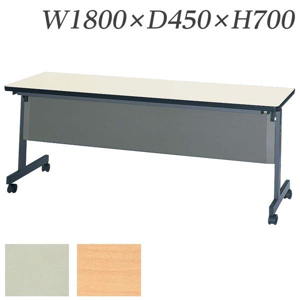 【受注生産品】生興 テーブル STC型スタックテーブル W1800×D450×H700 天板ハネ上げ式 スライドスタック式 幕板付 棚付 STC-1845P【代引不可】【送料無料(一部地域除く)】