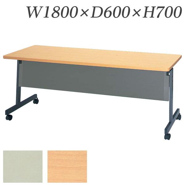 【受注生産品】生興 テーブル STC型スタックテーブル W1800×D600×H700 天板ハネ上げ式 スライドスタック式 幕板付 棚付 STC-1860P【代引不可】【送料無料(一部地域除く)】