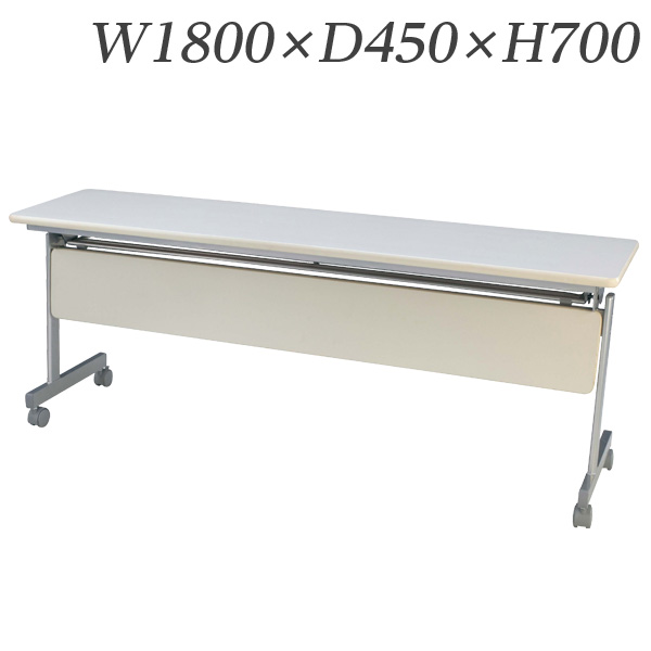 生興 テーブル KS型スタックテーブル W1800×D450×H700 天板ハネ上げ式 スライドスタック式 幕板付 棚付 KSM-1845N【代引不可】【送料無料(一部地域除く)】