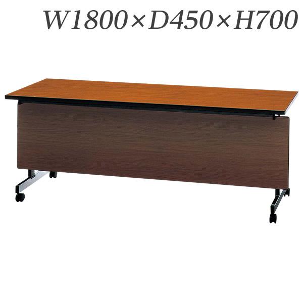 生興 テーブル KTM型スタックテーブル W1800×D450×H700 天板前折れ式 スライドスタック式 幕板付 棚付 KTM-1845SP【代引不可】【送料無料(一部地域除く)】