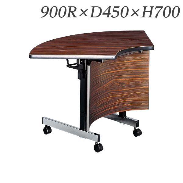 生興 テーブル KTM型スタックテーブル 900R×D450×H700 Rコーナー 天板前折れ式 スライドスタック式 幕板付 棚付 KTM-0945SP【代引不可】【送料無料(一部地域除く)】