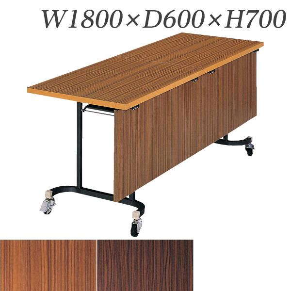 生興 テーブル フライトテーブル 木縁エッジタイプ W1800×D600×H700 幕板付 棚付 FSK-1P【代引不可】【送料無料(一部地域除く)】