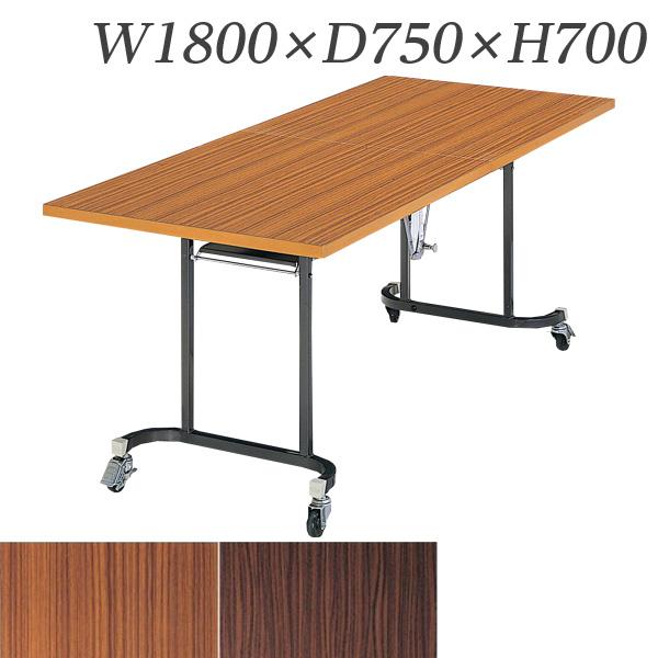 生興 テーブル フライトテーブル 木縁エッジタイプ W1800×D750×H700 幕板なし 棚付 FSP-1【代引不可】【送料無料(一部地域除く)】